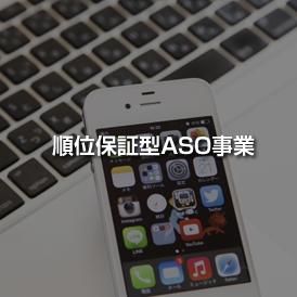 順位保証型ASO事業