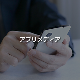 アプリメディア